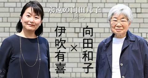 <永遠の向田邦子> 向田和子×伊吹有喜 五十歳のスタートライン
