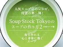 スープストックトーキョー『Soup Stock Tokyoのスープレシピ2 日常スープ篇』