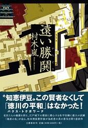 """""""知恵伊豆""""と呼ばれた男この男なくして「徳川の平和(パクス・トクガワーナ)」はなかった!"""