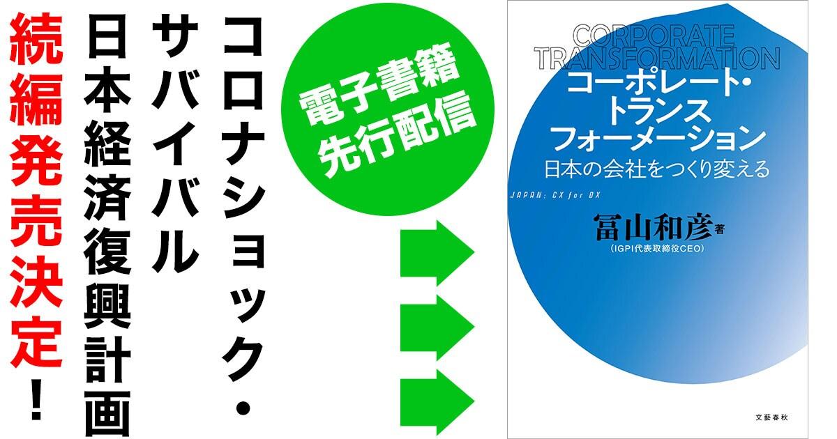 冨山和彦氏著『コーポレート・トランスフォーメーション』6月12日より電子書籍版を先行配信!