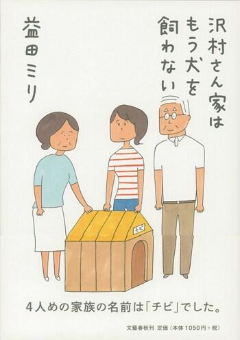 沢村さん家はもう犬を飼わない
