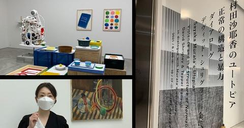 『コンビニ人間』などをモチーフにした対話的展覧会「村田沙耶香のユートピア――正常の構造と暴力」を開催