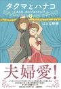 タクマとハナコ(2) ある日、夫がヅカヲタに!?