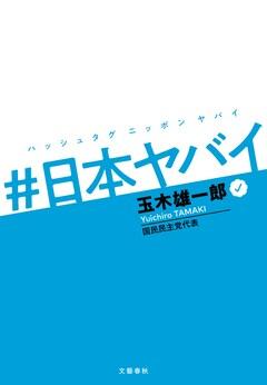 政府が隠し続けてきた日本の危機の真相を、国民民主党の若き代表が暴く!『#日本ヤバイ』ほか