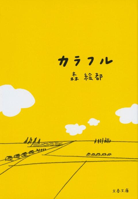 感動する・泣ける小説『カラフル』