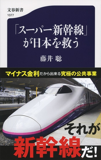「スーパー新幹線」が日本を救う