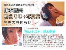 鈴木亜美 『強いキズナ』