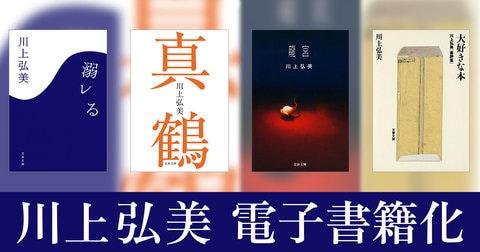 川上弘美の『溺レる』『龍宮』『真鶴』『大好きな本』を電子書籍化。