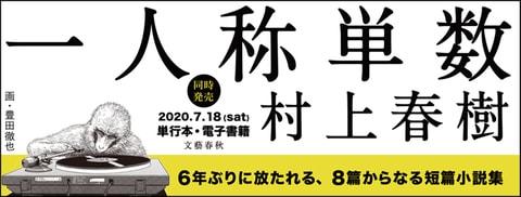 村上春樹さん6年ぶりの短篇小説集『一人称単数』の収録作が公開されました
