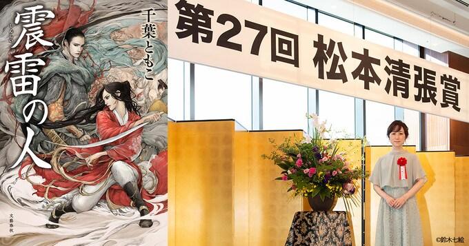松本清張賞記念エッセイ 雷の呼吸 壱の型『震雷の人』