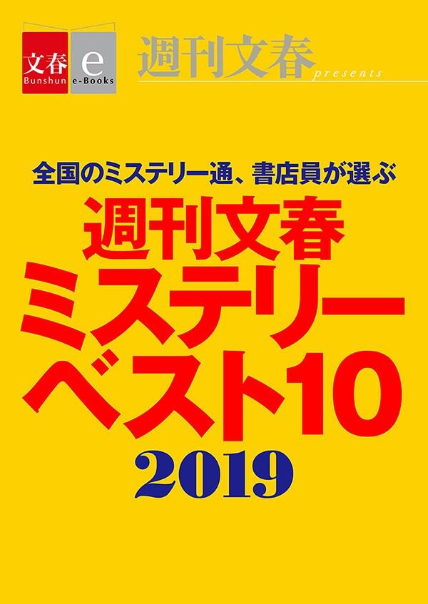 毎年恒例「週刊文春 ミステリーベスト10」発表! 選評がじっくり読める電子書籍も発売