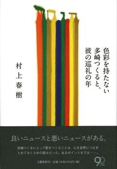 『色彩を持たない多崎つくると、彼の巡礼の年』村上春樹作品が米国ベストセラーを総なめ