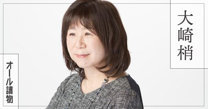 <大崎梢インタビュー>新米編集者、スポーツ雑誌に挑む!