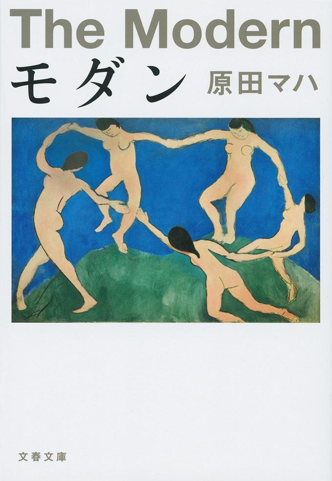モダンアートの聖地MoMAを舞台に多様なテーマを描き出す佳麗なる短篇集