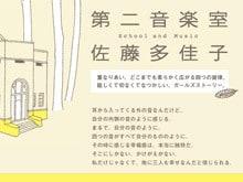 佐藤多佳子 『第二音楽室』