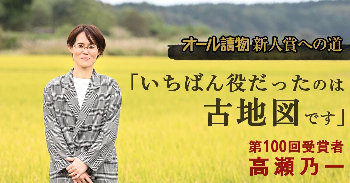 第100回受賞者・高瀬乃一さんが語る「オール讀物新人賞への道」