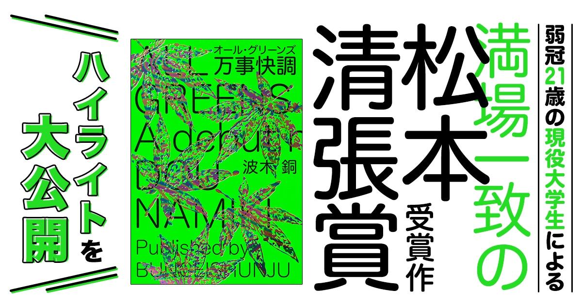 弱冠21歳の現役大学生による満場一致の松本清張賞受賞作 ハイライトを大公開
