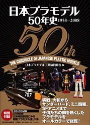 嗚呼(ああ)!圧倒的『日本プラモデル50年史』