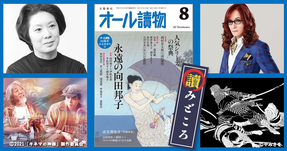 創刊90周年記念号第2弾は〈没後40年 永遠の向田邦子〉と〈人気シリーズの祭典〉