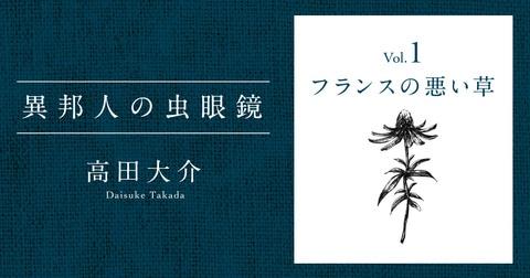『異邦人の虫眼鏡 Vol.1 フランスの悪い草』高田大介――立ち読み