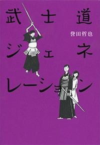 剣道女子たちが迎える人生の岐路