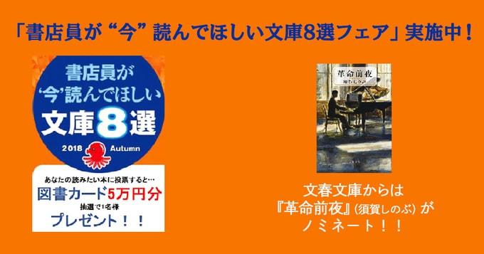 """「書店員が""""今""""読んでほしい文庫8選フェア」実施中!"""