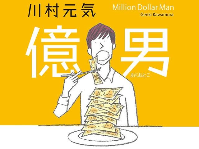 本屋大賞ノミネート作、ついに文庫化! 川村元気『億男』