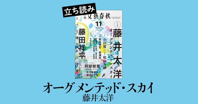 鹿児島の寮から、世界を変える。最旬青春小説、開幕! 『オーグメンテッド・スカイ』藤井太洋――立ち読み