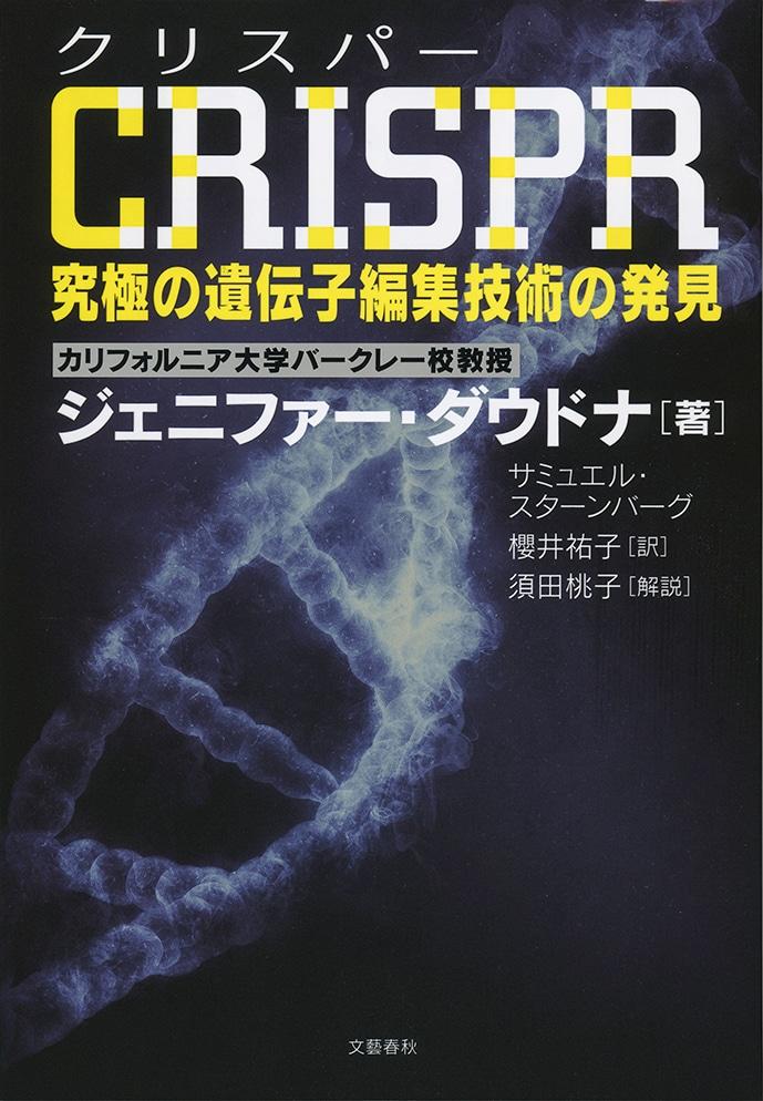 2020年ノーベル化学賞を受賞した科学者の唯一の手記を独占出版