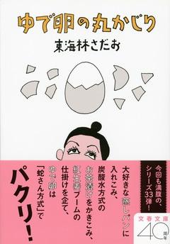 『ゆで卵の丸かじり』解説