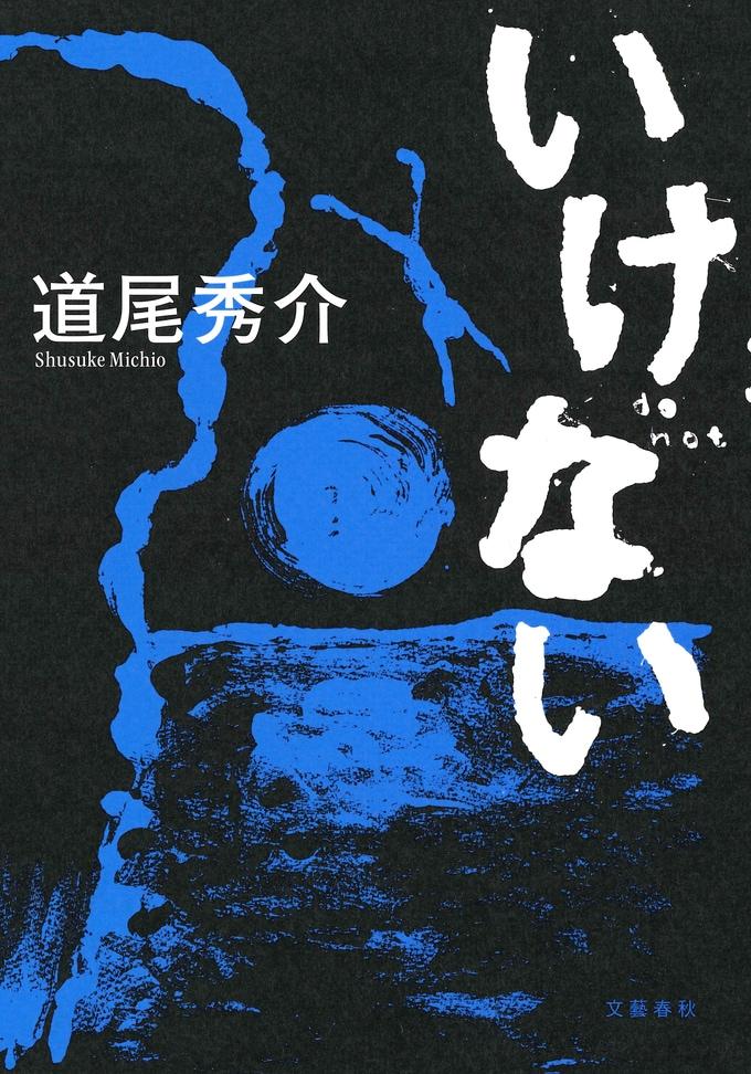 道尾秀介からの挑戦状!『いけない』謎解きチャレンジ 第2弾