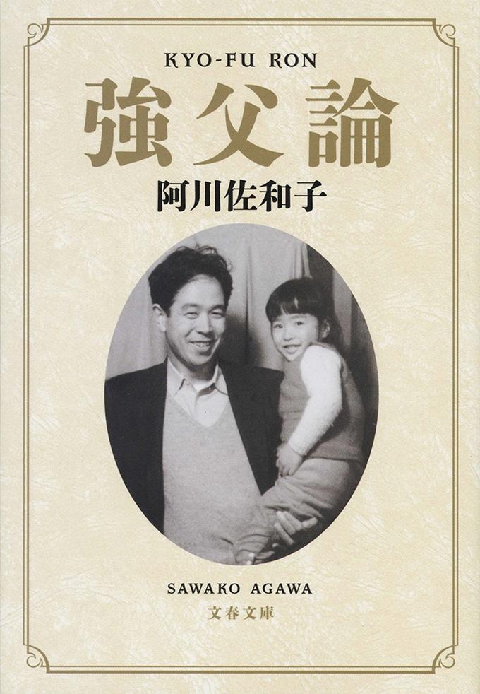 没後3年。パッパラパアと生きているアガワの夢に、父・阿川弘之があらわれた!