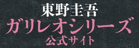 東野圭吾「ガリレオシリーズ」公式サイト