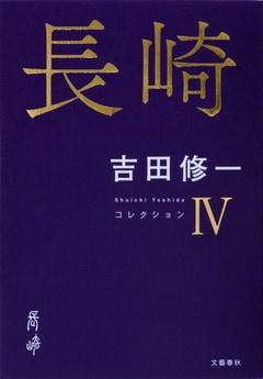 吉田修一の原点がここにある。愛蔵版コレクション、ついに完結!『長崎』