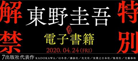 東野圭吾、電子書籍 特別解禁。出版社7社で代表作7作品。「読書で新しい世界を」