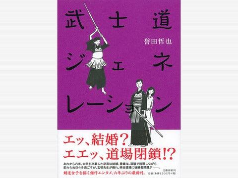 剣道女子2人、6年ぶりの帰還
