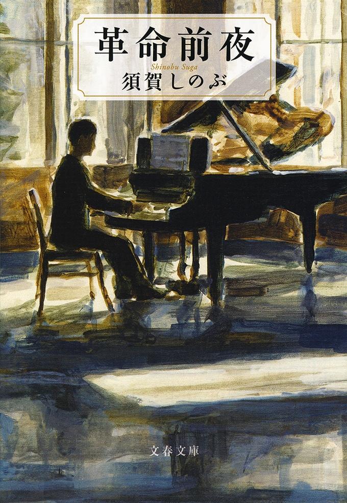 ベルリンの壁崩壊まで圧倒的な想像力と構成力で突き進む、若き音楽家たちの骨太な歴史小説