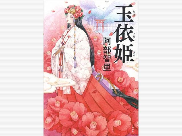 大ヒットシリーズ最新刊の衝撃 『玉依姫(たまよりひめ)』 (阿部智里 著)