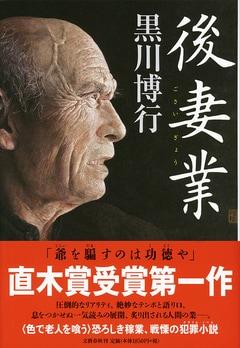 老人を狙う「新たな」犯罪 その悪質かつ巧妙な手口と、悪人たちの生々しさ