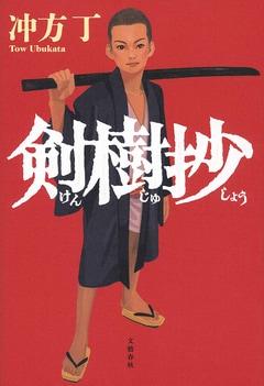 【冒頭立ち読み】『剣樹抄』(冲方丁 著)#1