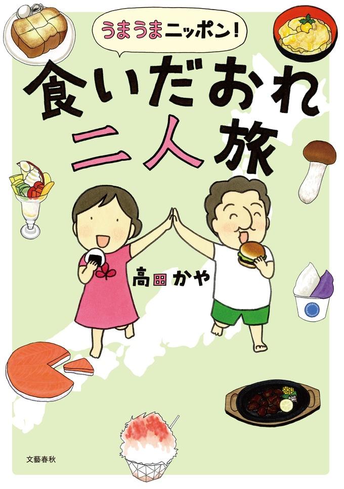 『カルト村』シリーズの著者が描く旅グルメ漫画『うまうまニッポン! 食いだおれ二人旅』ほか