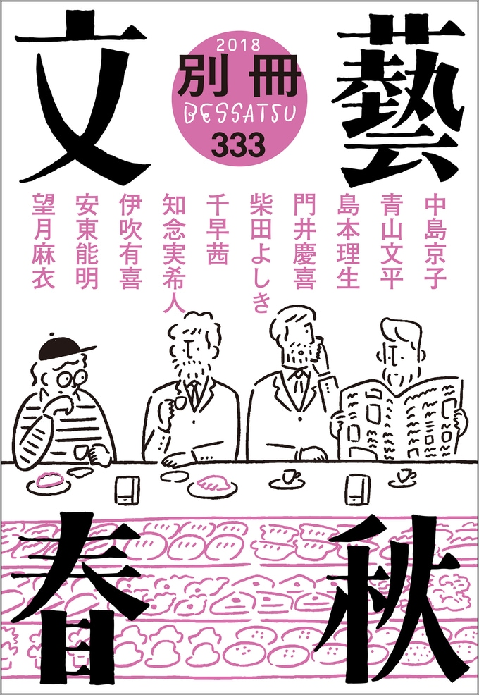 「別冊文藝春秋」最新号(2018年1月号)、好評発売中