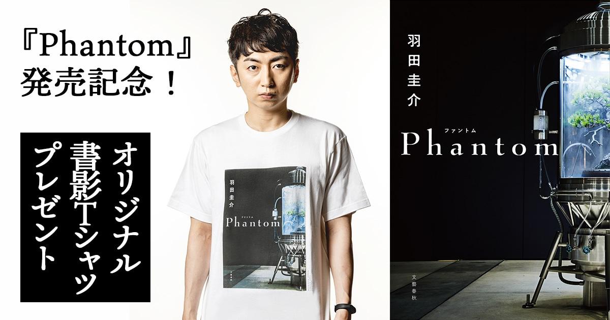『Phantom』発売記念! オリジナル書影Tシャツをプレゼント