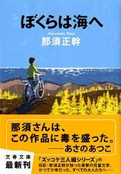 今、文春文庫は、若者向けの小説が面白い!