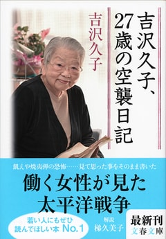 空襲警報下で「源氏物語」を読む。意外でリアルな戦時下の暮らし