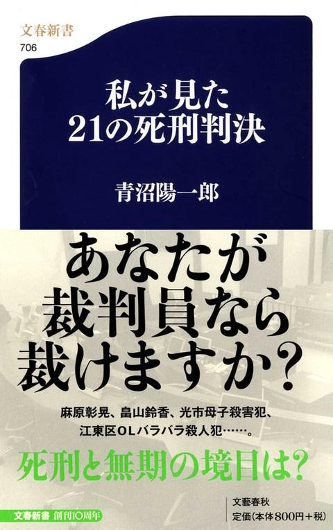 『私が見た21の死刑判決』青沼陽一郎 | 電子書籍 - 文藝春秋BOOKS
