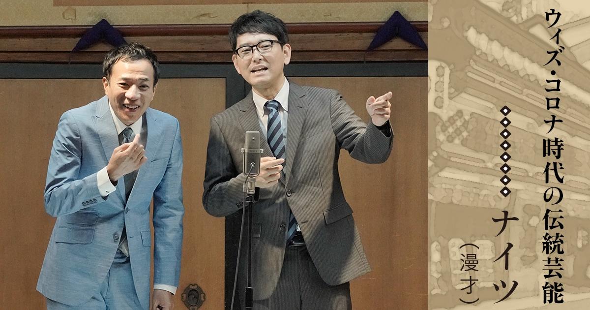 ウィズ・コロナ時代の伝統芸能(3)ナイツ(漫才)