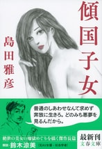 『傾国子女』書影