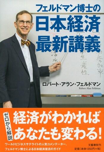 日本経済最新講義