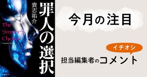 【今月の注目】 担当編集者の一押しコメント! 貴志祐介『罪人の選択』(3月27日刊)